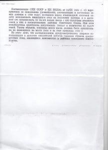 Постановление СССР 001